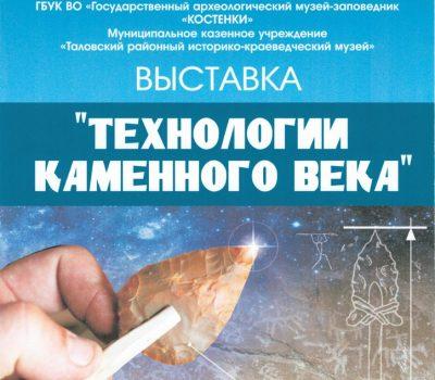Выставка «Технологии каменного века»