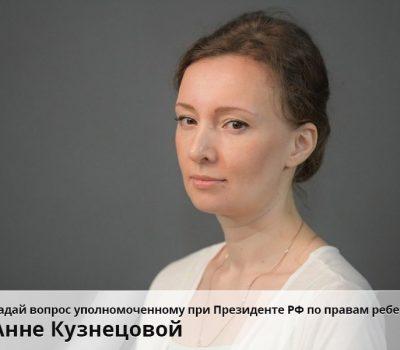 Жители Воронежа могут задать вопрос детскому омбудсмену