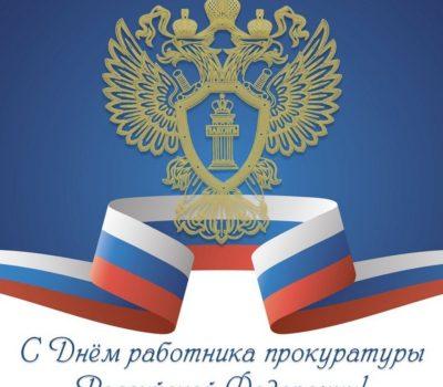 с Днем работника прокуратуры Российской Федерации
