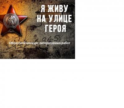 Подведены итоги конкурса «Я живу на улице Героя».