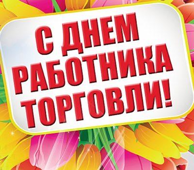 с Днём работника торговли России!