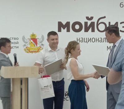 Региональный этап Всероссийского конкурса  «Молодой предприниматель России-2020»