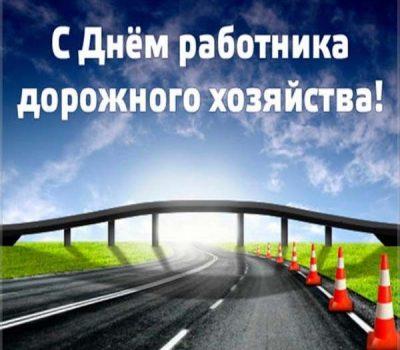 День работников дорожного хозяйства!