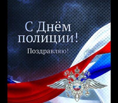 с Днем работника органов внутренних дел РФ!