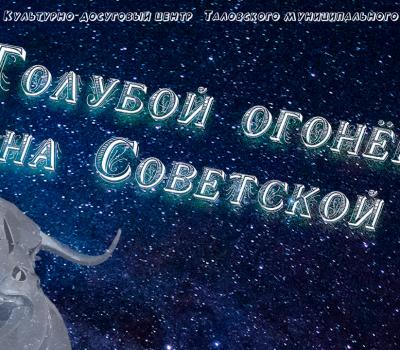 Голубой огонёк на Советской