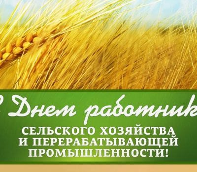 Уважаемые работники сельского хозяйства и перерабатывающей промышленности!