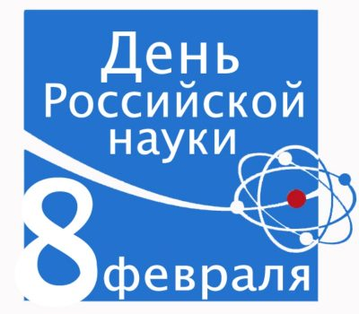 с днем российской науки!