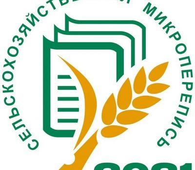 Обращение  главы Таловского муниципального района  к населению района  о сельскохозяйственной микропереписи 2021 года