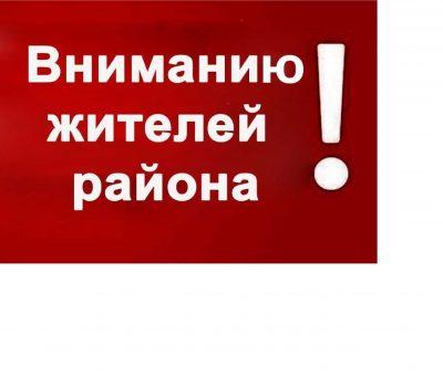 обращение главы района Бурдина В.В.